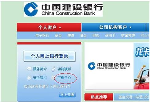 建设银行网站【相关词_建设银行网站首页】