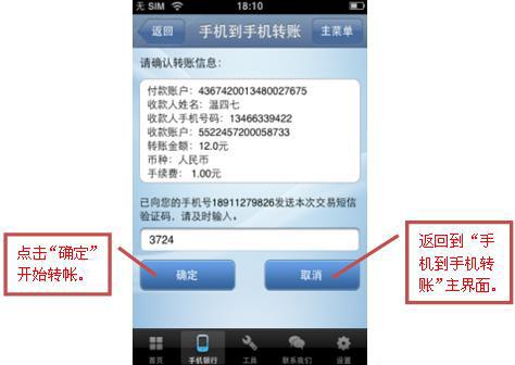 手机转账_ 手机银行 _电子银行_建设银行图片