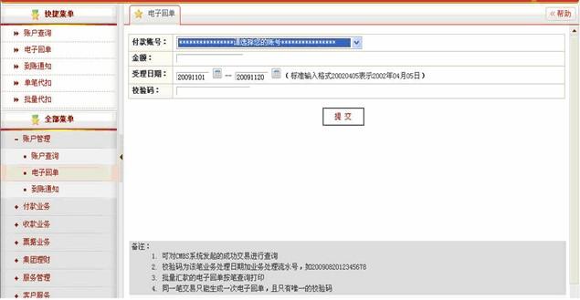建设银行现金管理系统账户信息登记表》